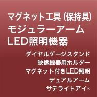 マグネット工具・LED照明機器 ダイヤルゲージスタンド・映像機器用ホルダー・マグネット付きLED照明・デュアルアーム・サテライトアイ®