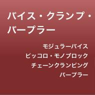 バイス・クランプ・バープラー モジュラーバイス・ピッコロ・モノブロック・チェーンクランピング・バープラー