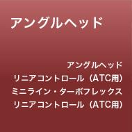 アングルヘッド ATC用リニアコントロール・汎用機用リニアモジュラー・高速回転用